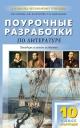 Русская литература 10 кл 1е полугодие. Поурочные разработки